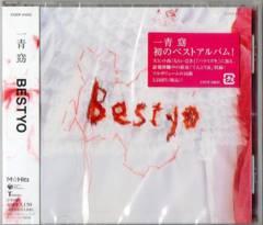新品即決 ハナミズキ他 一青窈(ひととよう)ベストBestyo(BEST)