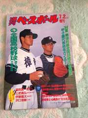 週刊 ベースボール 増刊 第76回 全国高校野球
