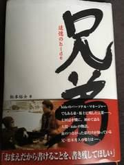 X JAPAN 兄弟 追憶のhide ヒデ エックスジャパン