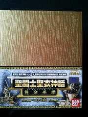 ☆限定品 聖闘士聖衣神話(セイントクロスマイス)黄金系譜(ゼネオロジカルゴールド)