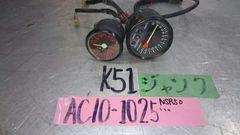 AC10-1025… NSR50 旧車 当時 メーターセット エヌチビ