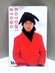 京野ことみヤングジャンプ16周年記念��27
