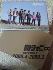 《美品/年代物》関ジャニ∞*カレンダー 2008-2009