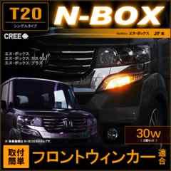 T20 CREE 30W LED フロントウインカー球 エヌボックス カスタム NBOX 2個セット