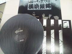 レコード ぶっちぎりII T.C.R.横浜銀蝿R.S.