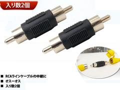 RCAプラグアダプター/RCAオーディオアダプター