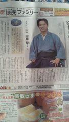 田中聖'12.10.10 読売新聞の朝刊☆読売ファミリー☆