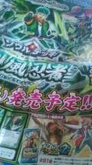 バトスピ ソウルデッキ 烈風忍者 宣伝ポスター 宝緑院兼続 烈火幸村 他