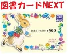 図書カード 500円券★next★未使用★
