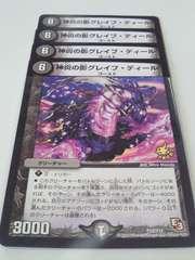神炎の影グレイブ・ディール P12/Y12 デュエルマスターズ 4枚セット