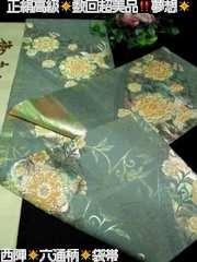 高級正絹数回程度の超美品夢想西陣お洒落袋帯