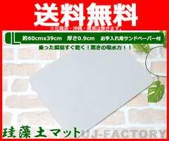 送料無料 珪藻土 バスマット Lサイズ 清潔 脅威の吸水力 足サラサラ