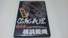 横浜銀蝿 30周年記念 前夜祭 暴走族 街道 グラチャン シャコタン