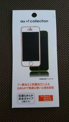 iPhone5*5s*5c用☆液晶保護フィルム