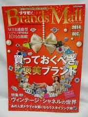 1607 Brands Mall(ブランズモール)
