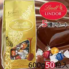 リンツ★リンドール★トリュフチョコレートアソート5種類/600g
