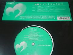 UA情熱ネタ使用 加藤ミリヤ「ジョウネツ」 12インチ アナログ盤
