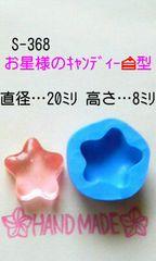 スイーツデコ型◆お星さまのキャンディー◆ブルーミックス・レジン・粘土