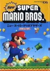 DS ニュースーパーマリオブラザーズ 攻略本 送料164円