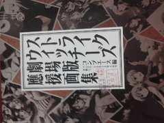 ストライクウィッチーズ劇場版應暖画集コンプエース編2012年4月非売品新品
