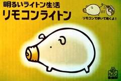●イワヤ新品●明るいライトン生活 リモコンライトン 3才〜★