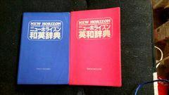 歳末大売出し♪1円スタ♪ニューホライズン,英和,和英辞典セット
