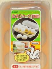 新品!たまごハードケース 10個用 卵の運搬に