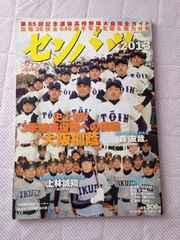 週刊 ベースボール 「センバツ 2013」 高校野球