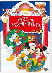 新品DVD/ディズニーのスペシャル・クリスマス