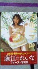 藤江れいな写真集「Reina」直筆サイン入り
