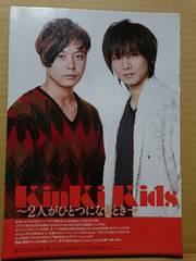 切り抜き[053]TVnavi2011.1月号 Kinki Kids