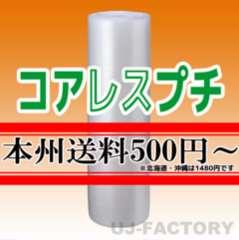 川上産業 プチプチ コアレス 梱包 1200mm×42m (d35)  1本