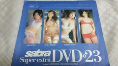 Super extra DVD 23�����ˑ���/���c�T��/�㓡�䂫����sabra�t�^