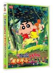 ■新品 映画 クレヨンしんちゃん 嵐を呼ぶジャングル