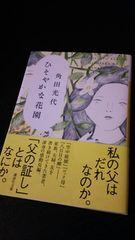 ◆ひそやかな花園◆角田光代