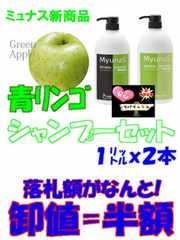 【消費税\0】ミュナスナチュラルシャンプーset[青リンゴ]【半額!!】