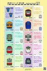鉄道シリーズ第4集イラスト版 82円切手