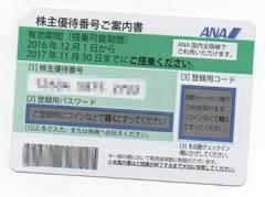 全日空 ANA株主優待券4枚セット 2017/11/30
