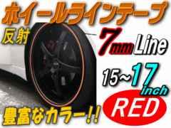 リム(赤)0.7�p▼反射リムテープ/リムステッカー/ホイールラインテープ/リムライン