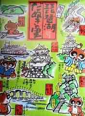 琵琶湖だぬきの里☆饅頭12個入り