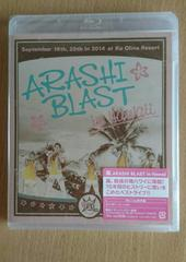 ★送料無料★ARASHI BLAST in Hawaii 未開封Blu-rayDisc