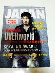 ROCKIN'ON JAPAN (2013.6月) UVERworld 表紙