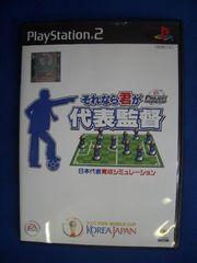 PS2 ����Ȃ�N����\�ē� 2002FIFA WC