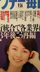 藤谷美紀・加藤あい・前田愛【サンデー毎日】1999ページ切り取り