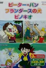 中古DVD 名作童話 ピーターパン フランダースの犬 ピノキオ
