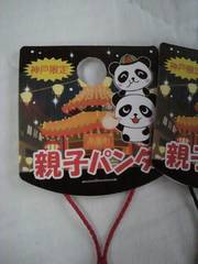 【神戸限定】親子パンダ/ 玉ねぎ/ 新品未使用