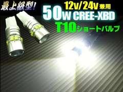 ����50W!�g���b�N�pCREE�����FSMD-LED�ō����|�W�V���������v2��