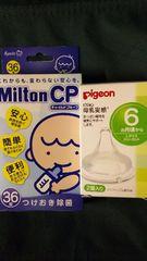 ほほえみ大10缶ミルトンCP36錠2箱母乳実感乳首1箱 新品送料無料オマケ