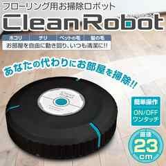 電動床掃除機 ◇ クリーンロボット ◇ 電池式