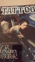 DIR EN GREY京表紙TATOO BURST2011/9